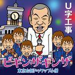 ◆U字工事 CD【ビギン・ザ・ギンザ】18/6/27発売