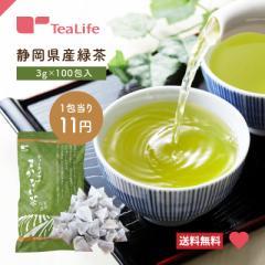 【送料無料】ティーライフのまかない茶 100個入 (緑茶パック/日本茶/静岡茶/深蒸し茶/茶葉/お茶パック/ティーバッグ/水出し/ギフト/母の