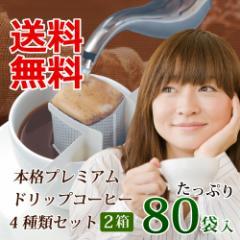【まとめ買い】本格プレミアムドリップコーヒー 4種セット×2箱セット コーヒー ドリップコーヒー 珈琲 モカ ティーライフ