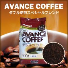 アバンスコーヒー ダブル焙煎スペシャルブレンド コーヒー ドリップコーヒー コーヒー豆 コーヒー粉 AVANCE ティーライフ