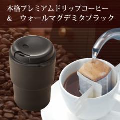 本格プレミアムドリップコーヒー&ウォールマグ デミタ ブラックセット コーヒー ドリップコーヒー 珈琲 RIVERS ティーライフ