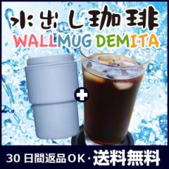 水出し珈琲&ウォールマグ デミタ ブルーセット アイスコーヒー アイスコーヒー粉 コーヒー RIVERS ティーライフ