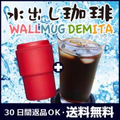 水出し珈琲&ウォールマグ デミタ レッドセット アイスコーヒー アイスコーヒー粉 コーヒー RIVERS ティーライフ