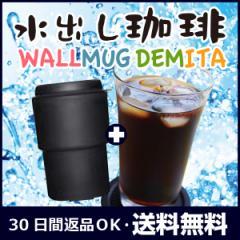 水出し珈琲&ウォールマグ デミタ ブラックセット アイスコーヒー アイスコーヒー粉 コーヒー RIVERS ティーライフ