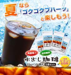【まとめ買い】水出し珈琲 10個入×5袋セット アイスコーヒー アイスコーヒー粉 コーヒー ドリップコーヒー 珈琲 ティーライフ