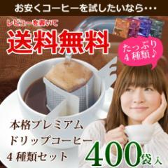 【まとめ買い】本格プレミアムドリップコーヒー 4種セット×10箱セット コーヒー ドリップコーヒー 珈琲 モカ ティーライフ