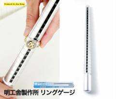 送料無料 安心の日本サイズ規格 3号から27号まで!指輪のサイズ がこれ1本で測定可能!リングゲージ 棒 プロ仕様 プロ用