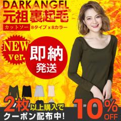 【24H限定:全品POINT*5%】【 今なら即納!】裏起毛 カットソー トップス 暖かい 防寒 キッズ S~XL 大きいサイズ 送料無料 冬新作 nctop-6