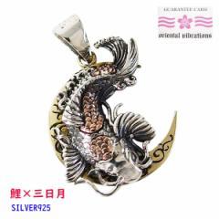 oriental vibrations(OV)月と鯉のペンダントSV+B 和柄ブランド メイン ペンダント人気