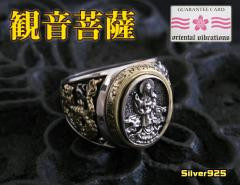oriental vibrations(OV)観音菩薩の指輪SV+B 17号 18号 19号 20号 21号 22号 23号 24号 25号 指輪銀 和風 メイン