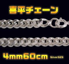 喜平チェーン4mm60cm 3キヘイ メイン