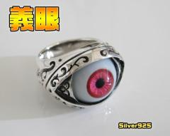 義眼リング(1)赤17号・19号・21号・23号【メイン】指輪リング送料無料