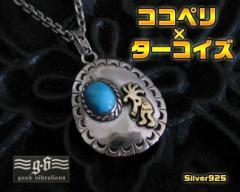 good vibrations(GV)ココペリとターコイズのペンダントSV+B 銀 メイン ブランド天然石