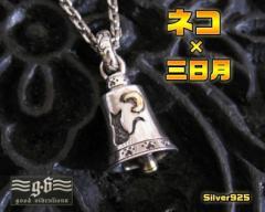 【GV】ネコと月のベルペンダントSV+B/シルバー925・銀【メイン】ブランド猫・鈴・送料無料