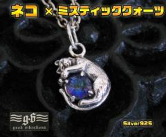【GV】ネコとミスティッククォーツのペンダント(1)/シルバー925・銀【メイン】ブランド天然石送料無料