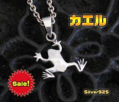 カエルのペンダント(7) 銀 メイン 動物