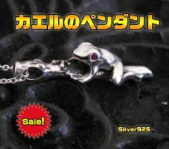 カエルのペンダント(8)RCZ 銀 メイン 動物
