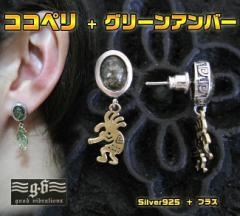 good vibrations(GV)ココペリとグリーンアンバーのピアス(1) 動物天然石銀 メイン