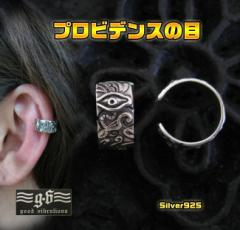 good vibrations(GV)プロビデンスの目のイヤーカフ 銀 メイン