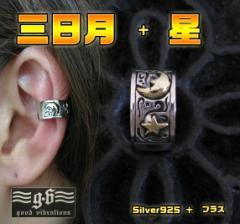 good vibrations(GV)星と三日月のイヤーカフSV+B スター真鍮銀 メイン