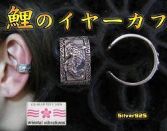 oriental vibrations(OV)鯉のイヤーカフ 動物和柄魚銀 メイン