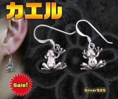 カエルのピアス(3) 動物蛙銀 メイン