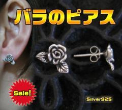 バラのピアス(7) 薔薇花銀 メイン