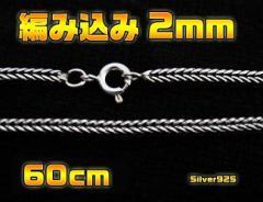 【オキシ】編み込みチェーン2mm60cm/長めシルバー925銀 【メイン】送料無料