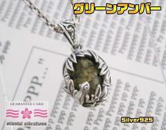 oriental vibrations(OV)カエルとグリーンアンバーのペンダント(1) ブランド動物蛙天然石銀 メイン