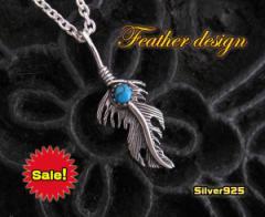 スモールフェザー(4)ターコイズ 羽根小さめ天然石銀 メイン