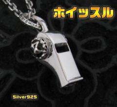 ホイッスルペンダント(3)スター 笛銀 メイン