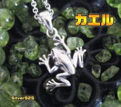 カエルのペンダント(11) 動物 メイン ネックレスカエル 蛙 かえる ネックレスペンダント