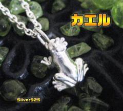 カエルのペンダント(13)王冠付き 動物 メイン ネックレスカエル 蛙 かえる ネックレスペンダント