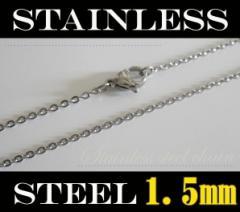 ステンレス ネックレス 平あずきチェーン1.5mm選択可40cm 45cm 50cm 60cm 金属アレルギー対応ネックレス メイン