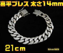 喜平ブレスレット太さ14mm21cm/【メイン】/【メイン】・シルバー925銀シルバーブレス送料無料