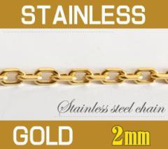 ステンレス 金色 4面カットあずきチェーン2mm選択可40cm 45cm メイン ゴールドPVDコーティング金属アレルギー対応