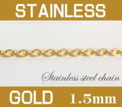 ステンレス 金色 平あずきチェーン1.5mm選択可40cm 45cm 50cm 60cm メイン ゴールドPVDコーティング