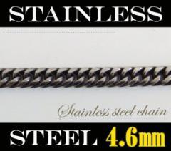 ステンレス デザインチェーン(8)4.6mm50cm暗め メイン 太め金属アレルギー対応サージカルステンレス製316Lstainlesscp