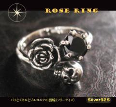 バラとスカルの指輪(1)フリーサイズBCZ05号 07号 09号 11号 13号 15号フリーサイズ メイン 銀指