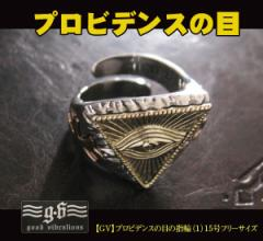 good vibrations(GV)プロビデンスの目の指輪(1)15号フリーサイズ メイン 銀指輪 リング