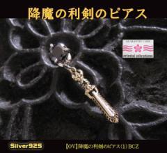 oriental vibrations(OV)降魔の利剣のピアス(1)BCZ メイン 銀片耳販売和風 不動明王