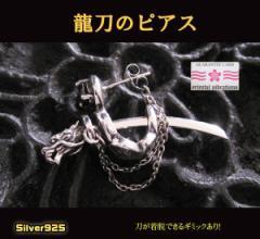 【OV】龍刀のピアス(1)BCZ/シルバー925銀片耳販売和風・剣・ドラゴン送料無料