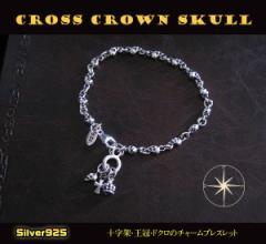 スカルチャームブレスレット(2)19cm メイン 銀シルバーブレスレットドクロ 王冠 十字架