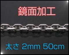 4面カットあずきチェーン(S)50cm メイン 銀シルバーチェーン