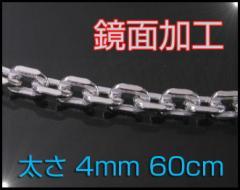 4面カットあずきチェーン(L)60cm メイン 銀シルバーチェーン