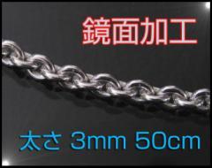 あずきチェーン(M)50cm メイン 銀シルバーチェーン