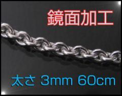 あずきチェーン(M)60cm メイン 銀シルバーチェーン