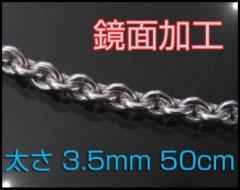 あずきチェーン(L)50cm メイン 銀シルバーチェーン