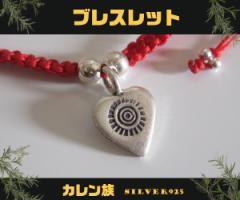 カレン族シルバーブレスレット(13)濃赤 メイン カレン族レザーブレスレットハート銀フリーサイズ