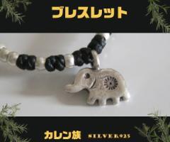 カレン族シルバーブレスレット(19)黒 メイン カレン族レザーブレスレットゾウ 象 動物銀フリーサイ